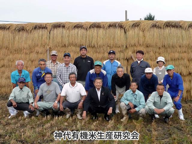 神代有機米生産研究会