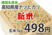 新米ナツヒカリの無洗米