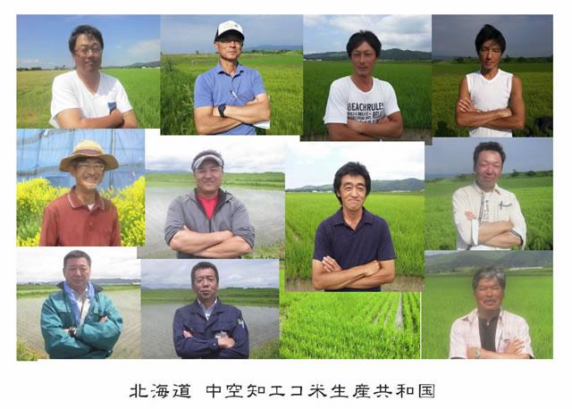 中空知エコ米生産共和国