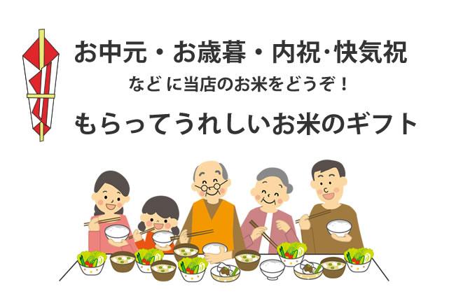 お中元・お歳暮・内祝・快気祝などに当店のお米をどうぞ!もらってうれしいお米のギフト