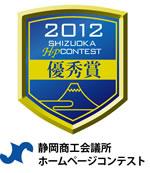 静岡商工会議所ホームページコンテスト優秀賞